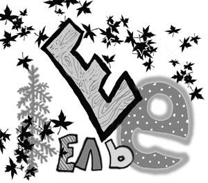 http://nsc.1september.ru/2005/18/3.jpg