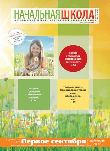 Журнал начальная школа конкурс